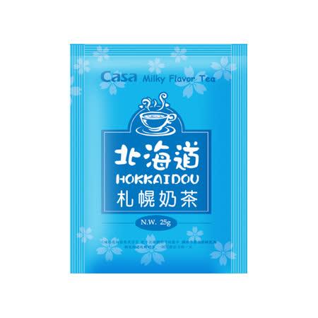casa卡薩 日式奶茶-北海道札幌奶茶(30包/袋)