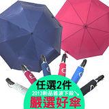 【TV雨傘王】2013新品首波下殺↘★嚴選好傘系列(超低價任選2入組)