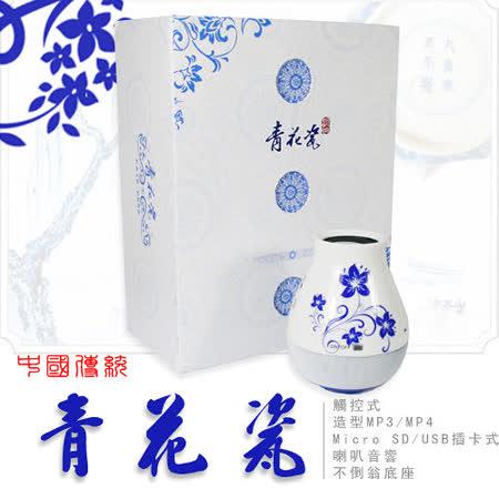 中國風青花瓷造型觸碰式MP3