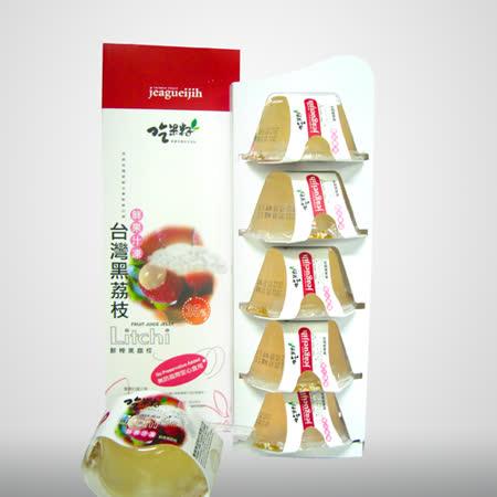 吃果籽鮮果汁果凍(黑荔枝)-6 條(共30杯)