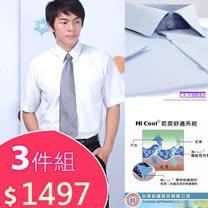 JIA HUEI 短袖柔挺領吸濕排汗襯衫 三件組合價 [台灣製造]