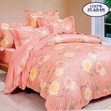 《紅粉菲菲》加大100%長纖長絨棉八件式兩用被舖棉床罩組