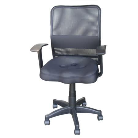 (杜提拉)雙扶手透氣網布椅
