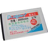 電池王 X's Drive VP6230 高容量鋰電池
