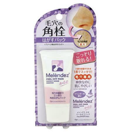 (日本COSMO) Melendez 粉刺終結冷導膜
