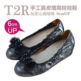 【T2R】韓系性感甜心蛇紋增高娃娃鞋 〈鐵灰〉↑6cm 5870-0127