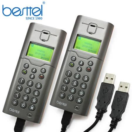 besttel Skype USB 網路電話【灰貴族】二支組 K-3300N