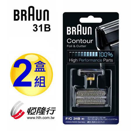 德國百靈BRAUN-5000/6000系列刀頭刀網組(5505774)-2入(黑)31B