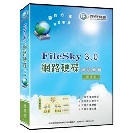 網路硬碟 FileSky 3.0 架站軟體 - 標準版