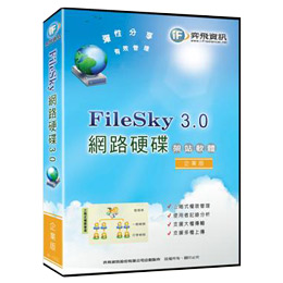 網路硬碟 FileSky 3.0 架站軟體 - 企業版