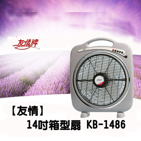 友情牌 14吋箱型扇KB-1486