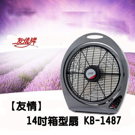 友情牌 14吋箱扇 KB-1487