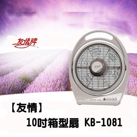 友情10吋箱扇 KB-1081