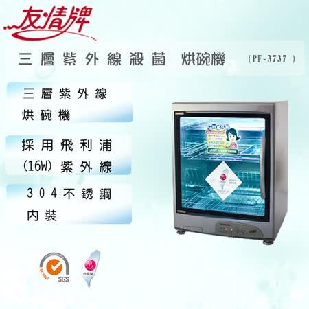 友情牌 三層紫外線全不鏽鋼烘碗機(PF-3737)