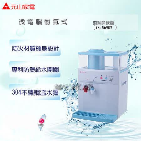 【元山】微電腦蒸汽式溫熱開飲機 YS-869DW