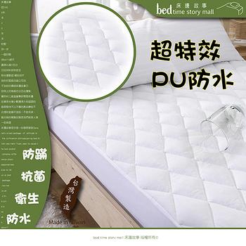 §床邊故事§超級PU防水平單保潔墊-單人3尺