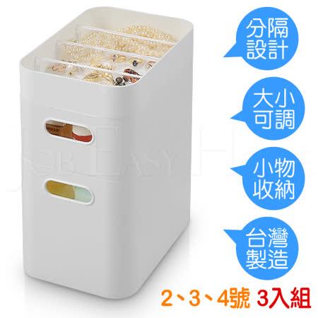 《白沐屋》方形可疊收納盒6入組(附隔板)