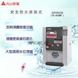 【元山】 蒸氣室溫熱開飲機 YS-860DW