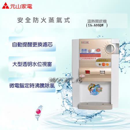 【元山】 蒸氣式溫熱開飲機 YS-899DW