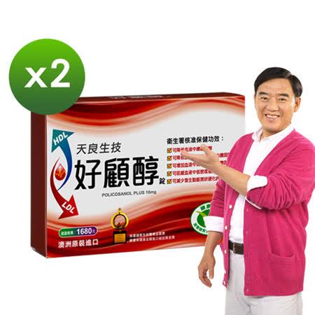 【天良生技】好顧醇錠(15粒/2盒)
