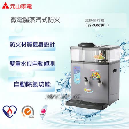 【元山】 微電腦蒸汽式溫熱開飲機 YS-9387DW