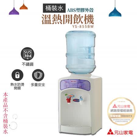 【元山】 桶裝水溫熱飲水機 YS-855BW