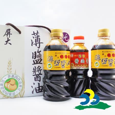 【屏大】非基改3瓶超值組合(薄鹽醬油X2+醬油膏X1)