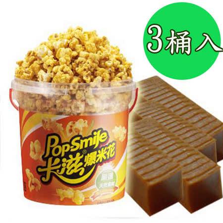 卡滋爆米花-焦糖(甜)3桶入組