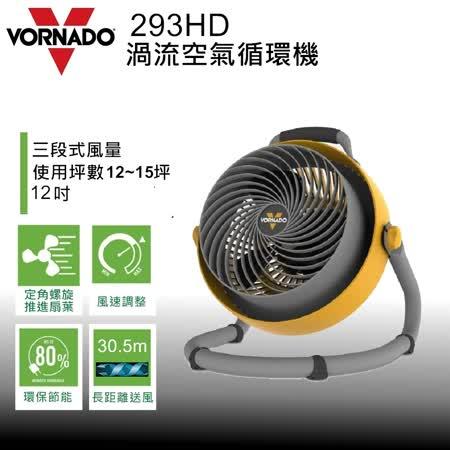 美國VORNADO沃拿多渦流空氣循環扇293HD ﹝買就送迷你LED捕蚊燈﹞