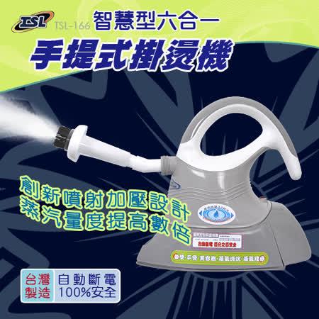 【TSL】新潮流6合1手提式掛燙機(TSL-166)~2011年全新開發加強型~蒸氣足足比舊款大上30%