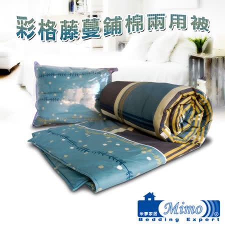 【米夢家居】采格藤蔓40支紗雙面純棉6*7尺兩用涼被套(雙人)