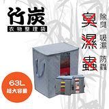 大容量》日式 竹炭收納 衣物儲存袋-63L