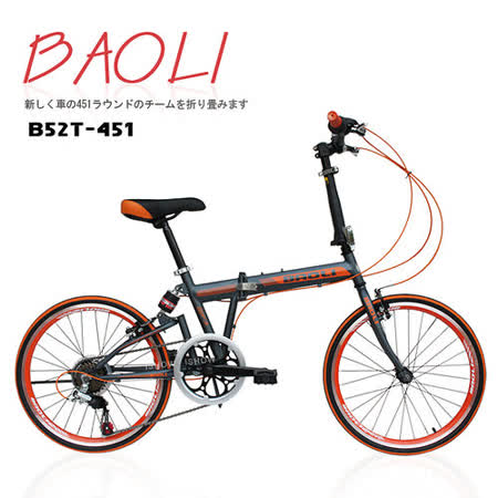 BAOLI SHIMANO 7速 B52T 451輪組 經典後避震折疊車 2015年改款上市