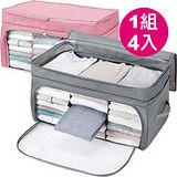 《超值4入》竹炭可加高收納衣物整理袋-69L