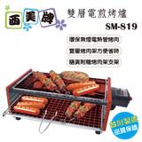 西美牌雙層電煎烤爐(烤肉的最佳幫手)SM-819