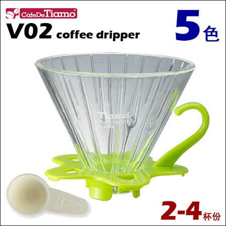 CafeDeTiamo V02玻璃咖啡濾杯組【綠色】附量匙 2-4杯份 (HG5359 G)