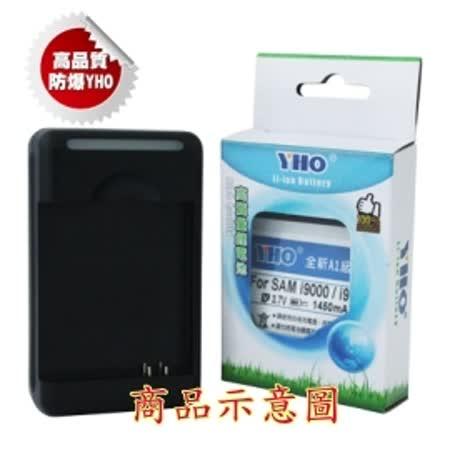 YHO★ Nokia 9500S/6300/ BL-4C 高容量防爆鋰電池 + 攜帶式無線充電器