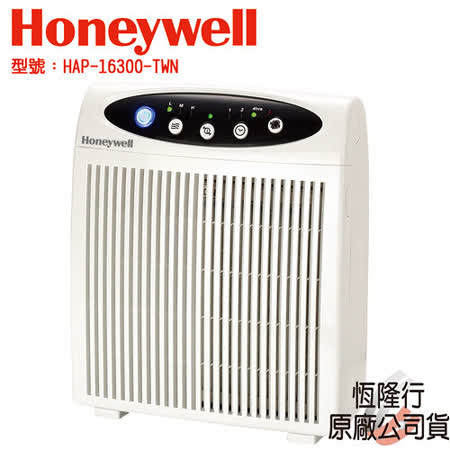 Honeywell 空氣清淨機 HAP-16300-TWN