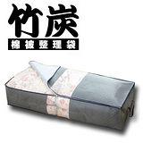 日式環保竹炭床下棉被整理袋-70L