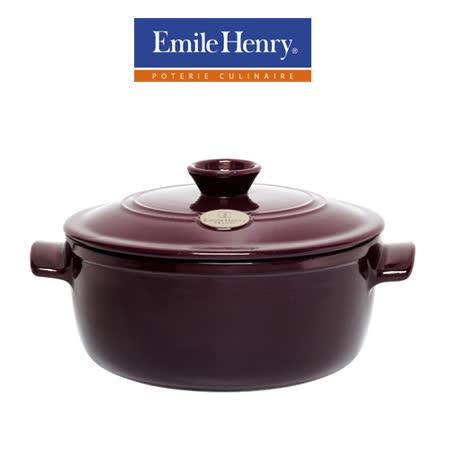 Emile Henry 燉鍋-紫色-16公分