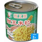 飯友甜玉米粒340g*3罐