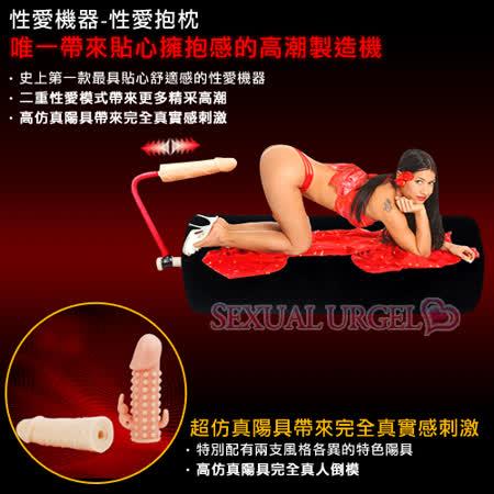 高潮製造機-女用性愛抱枕