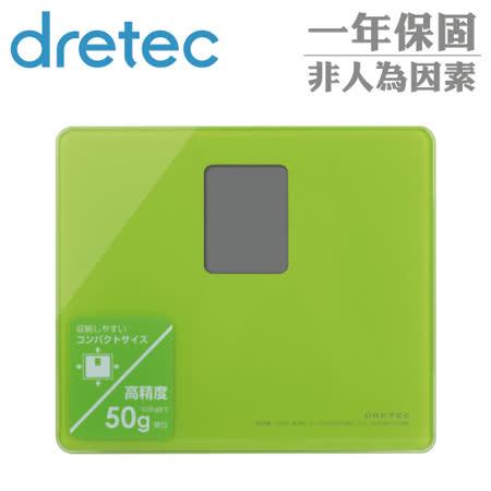 【日本DRETEC】Petit亮彩鏡面精巧玻璃體重計-綠