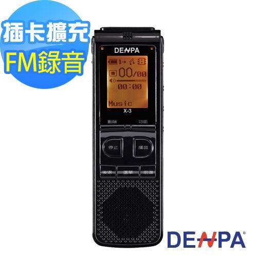 DENPA 2GB 插卡式FM專業錄音筆(X-3)