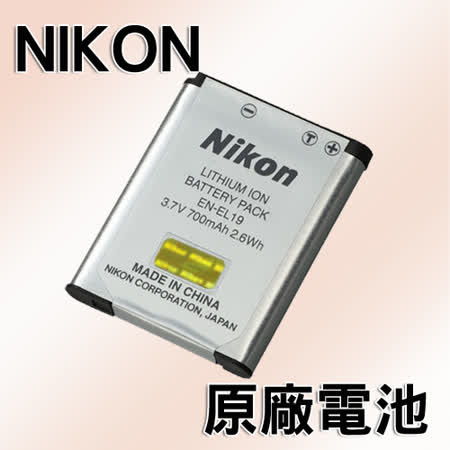 NIKON EN-EL19/ENEL19 專用相機原廠電池 (全新密封包裝) 700mAh  S2500 S3100 S4100