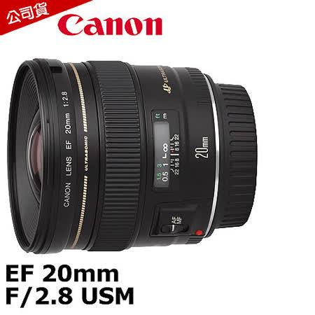 Canon EF 20mm F2.8 USM (公司貨).-