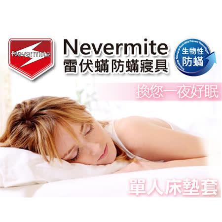 【Nevermite 雷伏蟎】生物性防蹣單人床墊套 (NM-101)
