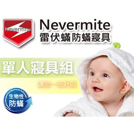 【Nevermite 雷伏蟎】生物性單人寢具組 (NS-101)