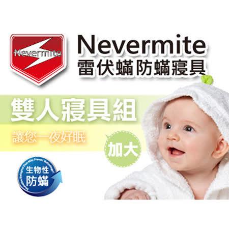 【Nevermite 雷伏蟎】生物性雙人加大寢具組 (NS-103)