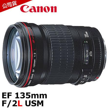 Canon EF 135mm F2 L USM (公司貨)